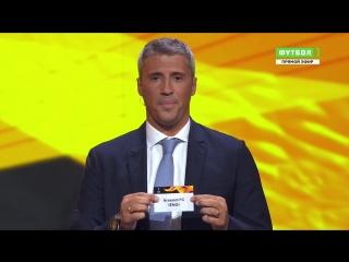 Жеребьевка группового этапа ЛЕ 2018-2019