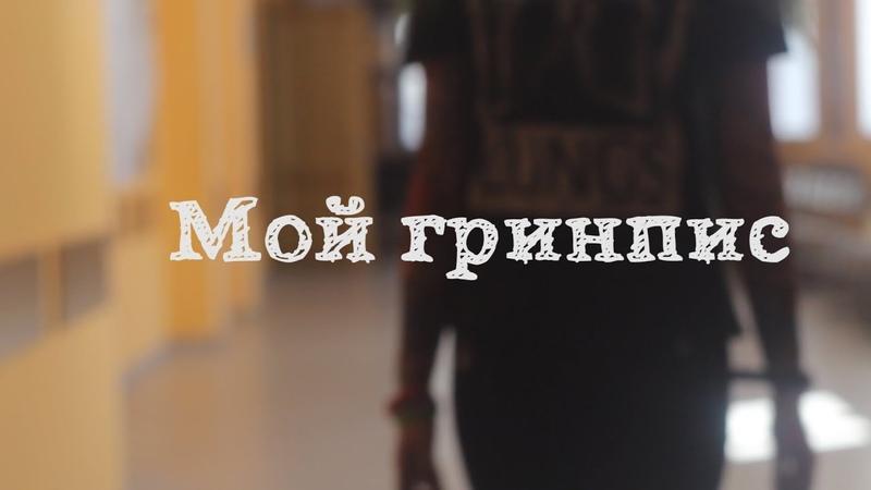 к\ф Мой гринпис (реж. Егор Казаков, 2018)