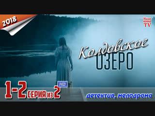 Колдовское озеро / HD 1080p / 2018 (мелодрама, детектив). 1-2 серия из 2