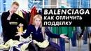 BALENCIAGA Как отличить оригинал от подделки Луи Вагон ДНК