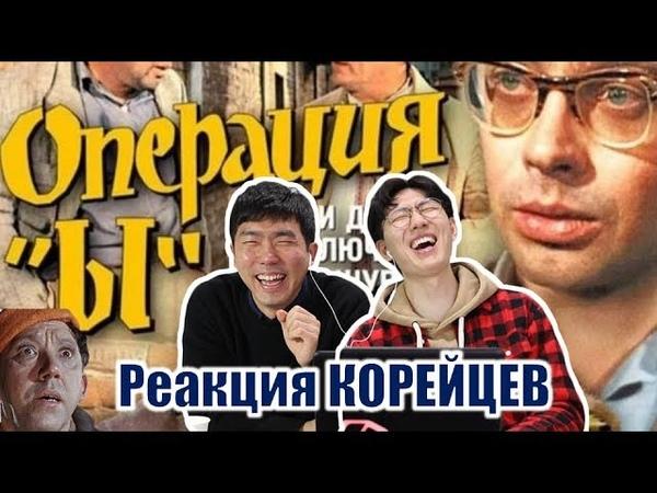 КОРЕЙЦЫ безумно смеются от ОПЕРАЦИЯ Ы 소비에트 코미디 영화 감상하기! Реакция Корейцев на советскую комедию