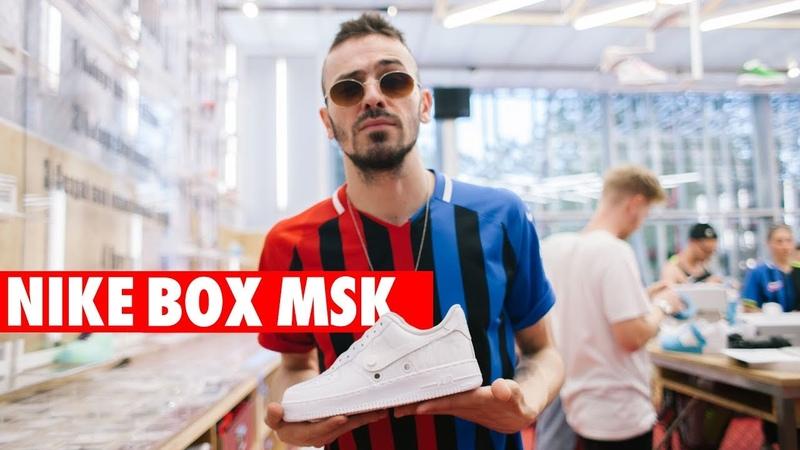 Nike BOX MSK Custom Session | SNKRSHOT