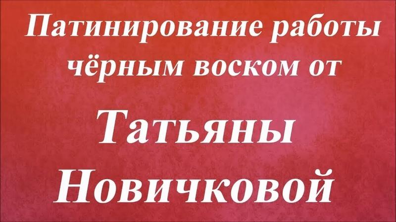 Патинирование работы чёрным воском. Университет Декупажа. Татьяна Новичкова