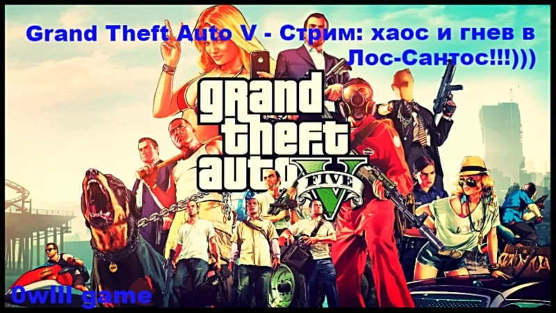 Grand Theft Auto V - Стрим: хаос и гнев в Лос-Сантос