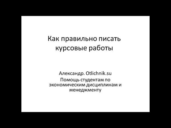 Видео 1 Как правильно писать курсовые работы 29 09 2017 16 06 04