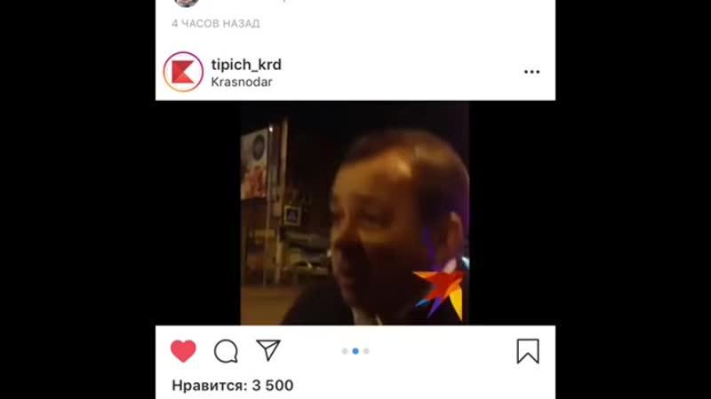 Пьяный Судья Крикоров Арсен Владимирович Краснодар