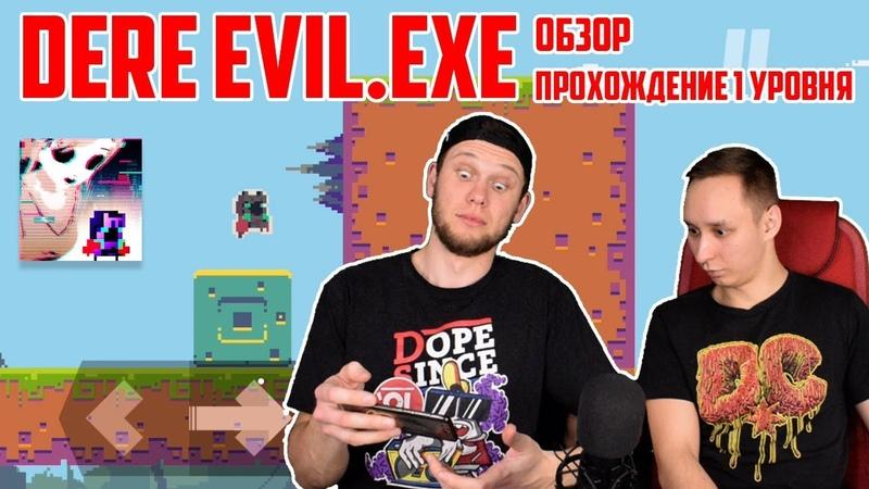 DERE EVIL.exe - ОБЗОР, ПРОХОЖДЕНИЕ первого уровня ANDROID