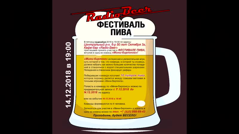 Мини-бирпонг 14.12.2018 (Кафе-бар «Radio Beer», г. Тольятти, б-р 50 лет Октября 3а)