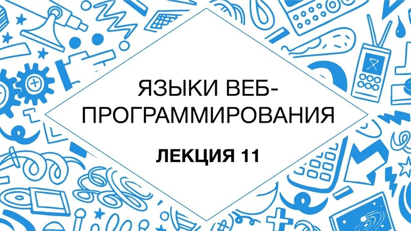 11. Языки веб-программирования. Языки запросов и преобразования XML | Технострим