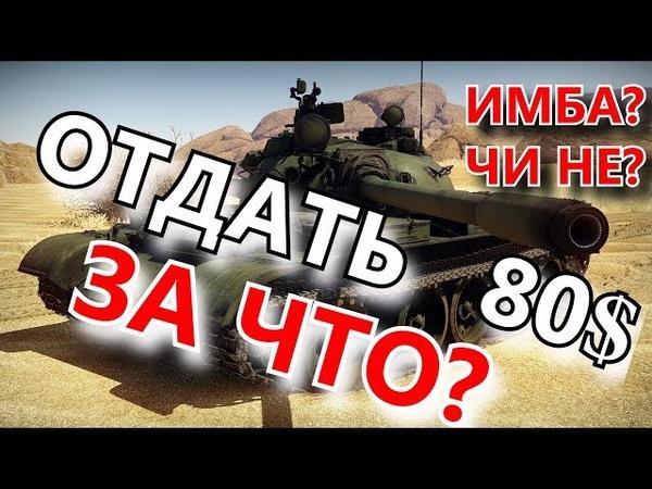 ИМБА ЗА ДЕНЬГИ ~ Т-55а В ПРЕМЫ ~ СТОИТ ЛИ СВОИХ ДЕНЕГ?