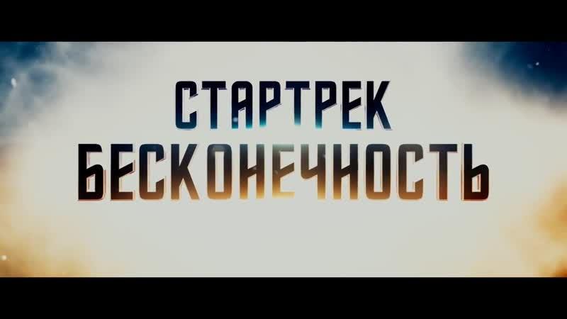 Стартрек- Бесконечность – Русский трейлер 3 (2016)