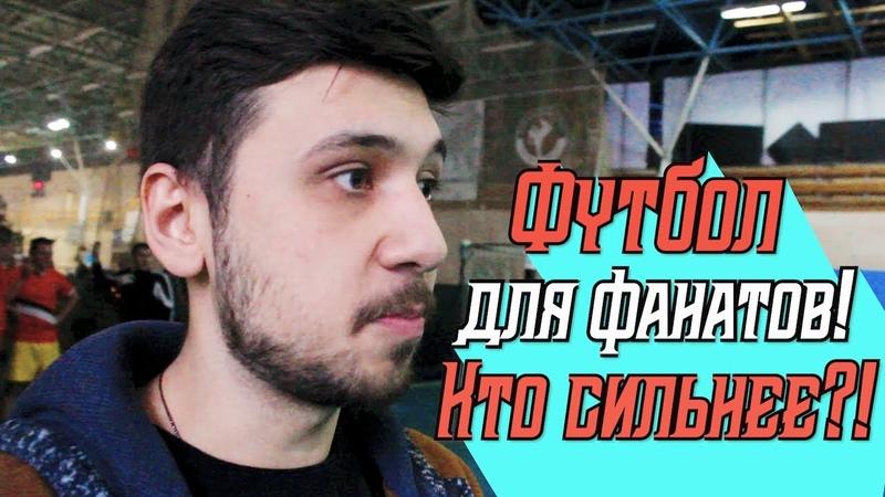 ФУТБОЛ ДЛЯ ФАНАТОВ, ТУРНИР M8 UNITED, СЕРГИЕВ ПОСАД | РОМАНТИКА №5
