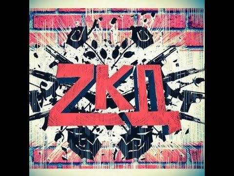 ZKD Это Закон Каменных Джунглей ZKD