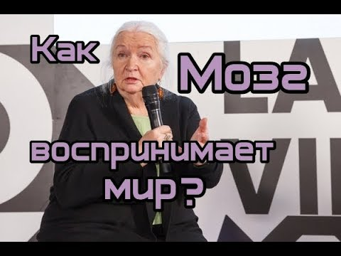 Черниговская Т.В. - Мозг, восприятие мира, Иммануил Кант