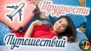 Трудности путешествий Русская озвучка Лилли Синг