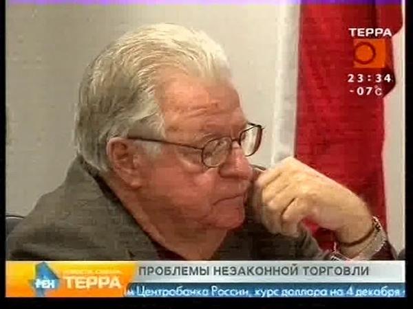 ТРК Терра Незаконные рынки