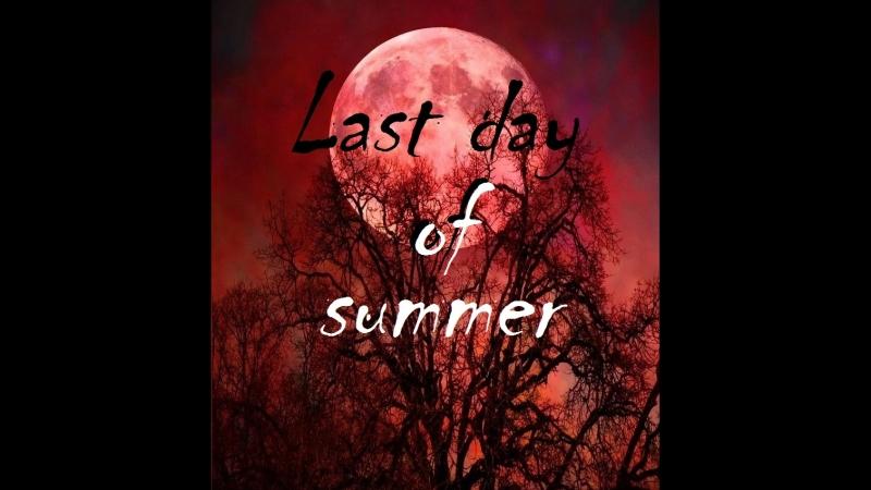 Последний день лета (трейлер )