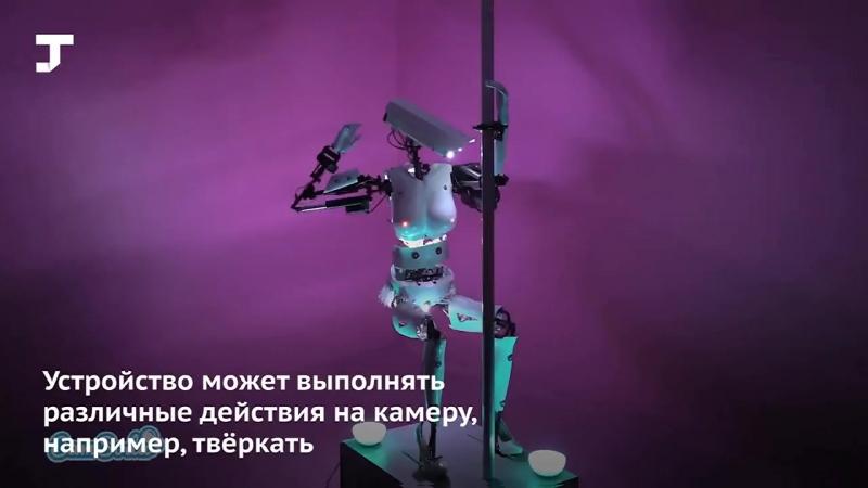 Созданный ради искусства робот стал успешной вебкам-моделью стриптиза