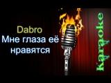Dabro - Мне глаза её нравятся ( караоке )