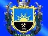 Мой родной город, ты самый красивый! Люблю свою Макеевку!