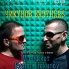 Чикунов Brothers | 05.06 | Сердце