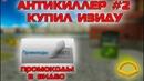 ТАНКИ ОНЛАЙН - АНТИКИЛЛЕР 2 КУПИЛ ИЗИДУ ПОЛУЧИЛ НОВОЕ ЗВАНИЕ