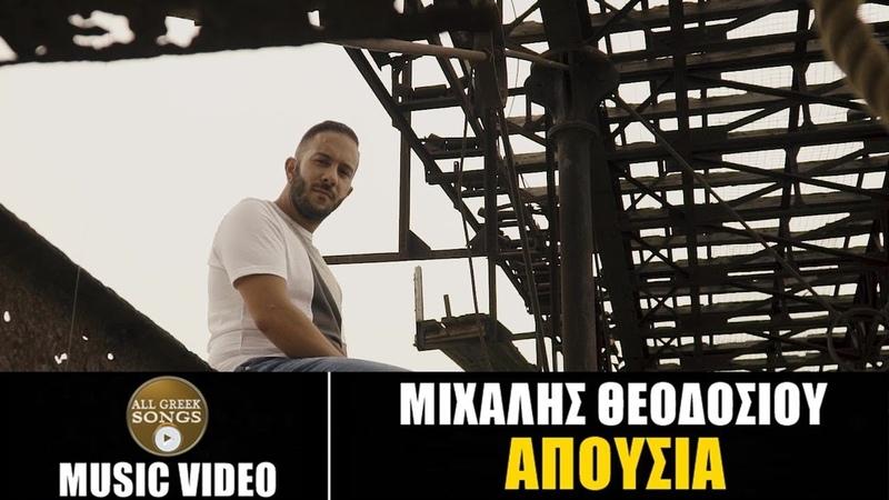 Μιχάλης Θεοδοσίου - Απουσία (Official Music Video)
