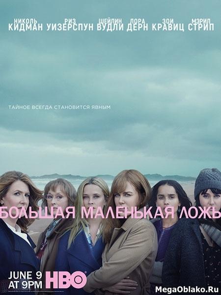 Большая маленькая ложь (2 сезон: 1-2 серии из 7) / Big Little Lies / 2019 / ПМ (Novamedia) / WEB-DLRip + WEB-DL (1080p)