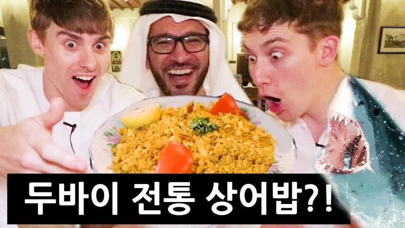 상어고기=꿀맛!! 반전있는 전통 두바이 음식!!