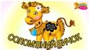 СОЛОМ'ЯНИЙ БИЧОК 🐂 Музичний мультфільм українською мовою - Дитячі пісні - З любов'ю до дітей