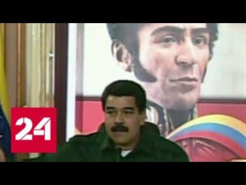 Опубликовано 11 нояб 2018 г Венесуэла обвинила Колумбию в разрыве дипломатических контактов Россия 24
