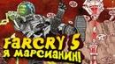 Я МАРСИАНИН! - Far Cry 5 Пленник Марса