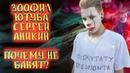 Зоофил Ютуба Сергей Аникин почему не банят