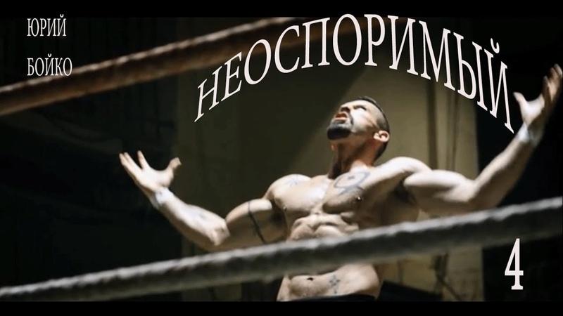 Неоспоримый 4 Лучшие моменты Отрезки Жестоких Кровавых боев из фильма Юрий Бойко Бои без правил