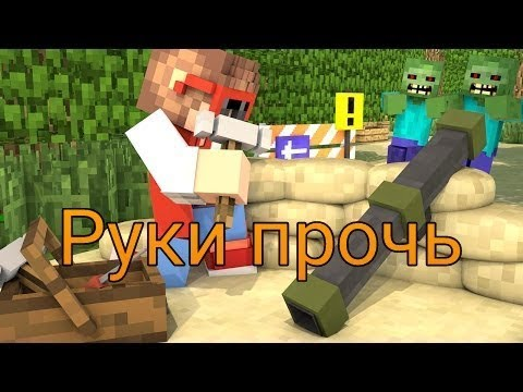Клип Диоксид - руки прочь