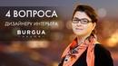 4 вопроса дизайнеру интерьеров от Буржуа Марина Митрофанова
