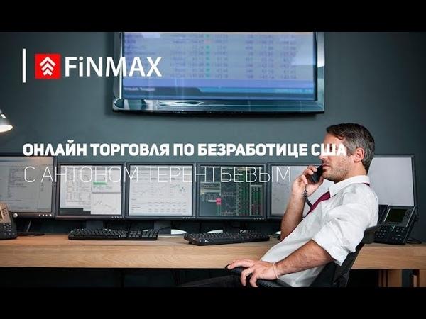 Вебинар от 07.12.2018 | Finmax. com