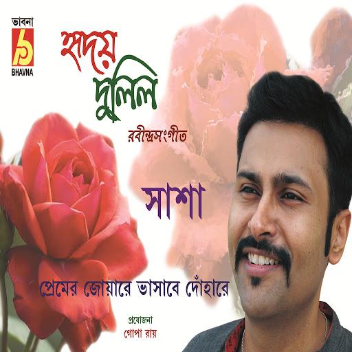 Саша альбом Premero Joware Bhasabe Dohare