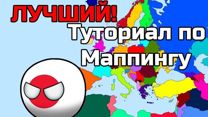 Туториал по Маппингу ПЕРЕВОД Japanese Mapper