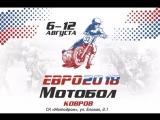 ЕВРО2018 МОТОБОЛ#матчРОССИЯ-ФРАНЦИЯ 2:0 - краткий обзор