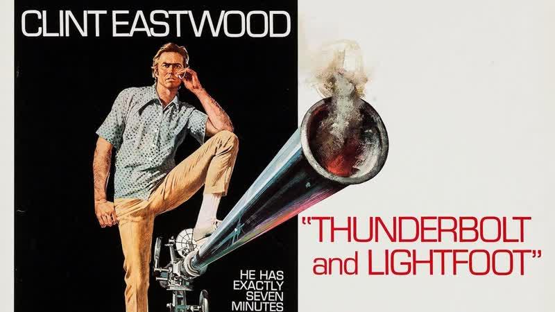 Громила и скороход 1974 Thunderbolt and Lightfoot реж М Чимино