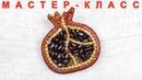 Брошь Гранат из бусин страз и бисера Мастер класс Pomegranate Beaded Brooch Tutorial DIY