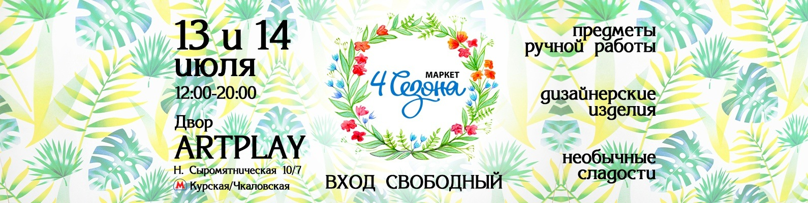 3ce6dd1408ef Маркет «4 сезона» — 13-14 июля   ВКонтакте