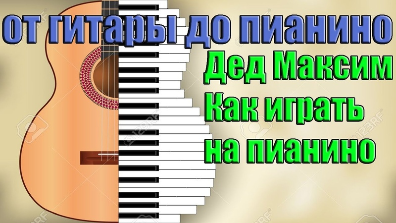 Дед Максим на пианино урок