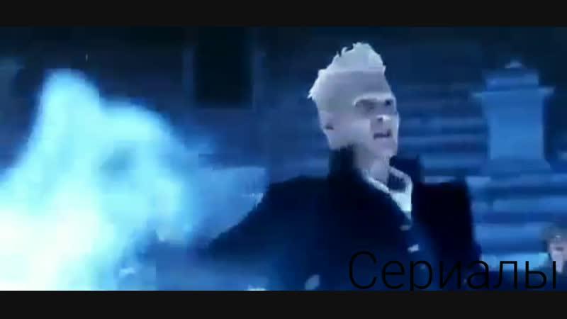 Фантастические твари Преступления Грин-де-Вальда Fantastic Beasts The Crimes of Grindelwald Гриндевальд Gellert Grindewald