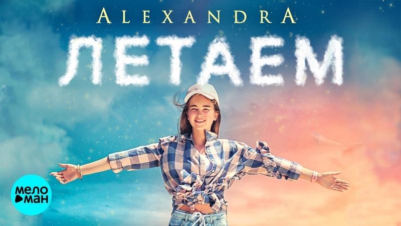 AlexandrA Летаем Official Audio 2018