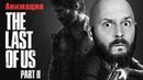 ИгроСториз The Last of Us Part 2, революция в анимации или вчерашний день
