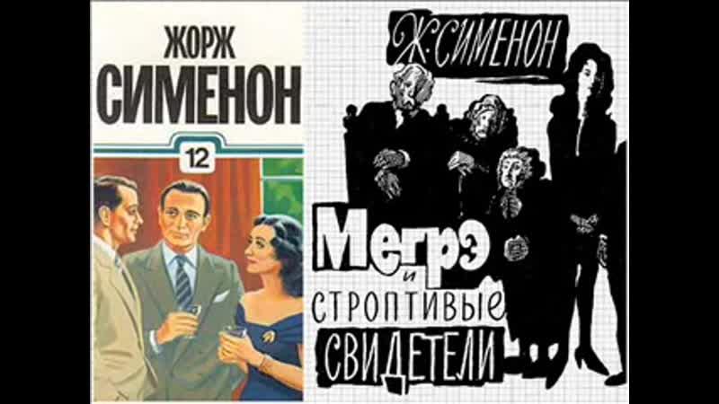 Жорж Сименон «Мегрэ и строптивые свидетели» радиоспектакль слушать
