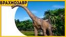 Титан древнего мира Брахиозавр Brachiosaurus Мир Юрского периода 2 2018 Про динозавров