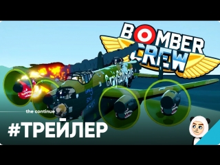 Bomber Crew out 10th July on Xbox One, PlayStation 4 and Nintendo Switch!